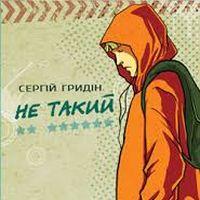 Презентація книжки Сергія Гридіна «Не такий»