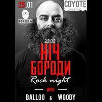 Вечірка « Ніч Бороди. Rock night»