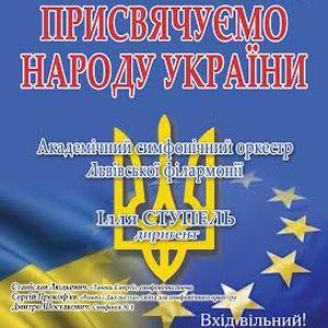 Концерт «Присвячуємо Народу України»