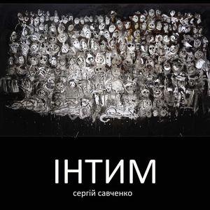 Виставка живопису Сергія Савченка «Інтим»