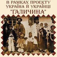 Виставка світлин «Україна й українці. Галичина»