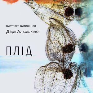Виставка витинанок Дарії Альошкіної «Плід»
