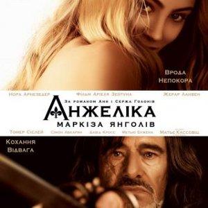 Фільм «Анжеліка, маркіза янголів» (Angelique, marquise des anges)