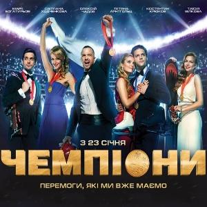 Фільм «Чемпіони»