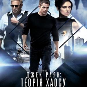 Фільм «Джек Раян: Теорія хаосу» (Jack Ryan: Shadow Recruit)