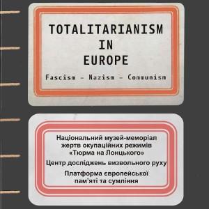 Документальна виставка «Тоталітаризм в Європі: фашизм – нацизм – комунізм»