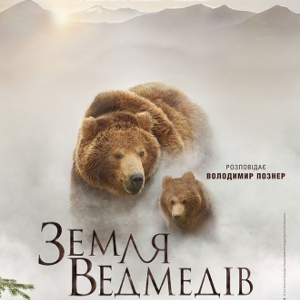 Фільм «Земля ведмедів» (Land of the Bears)