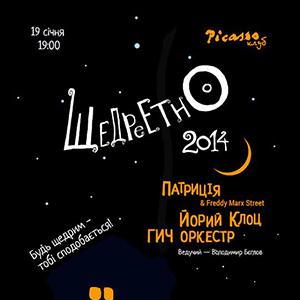 Благодійна вечірка  «ЩедреЕтно 2014»