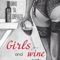 Вечірка Girls and Wine Party