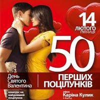 Вечірка «День святого Валентина» @ Rafinad People