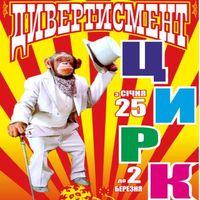Цирк «Дивертисмент»