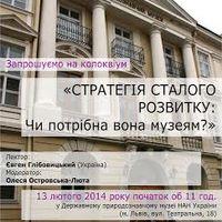 III колоквіум освітньої програми з музеології