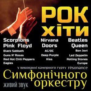 Симфонічний рок-концерт гурту «Résonance»