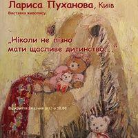 Виставка живопису «Ніколи не пізно мати щасливе дитинство»