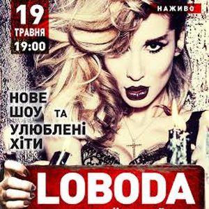 Концерт Світлани Лободи