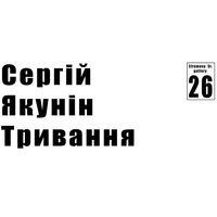 Виставка Сергія Якуніна «Тривання»