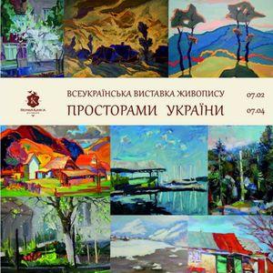 Всеукраїнська виставка живопису «Просторами України»