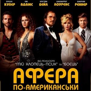 Фільм «Афера по-американськи» (American Hustle)