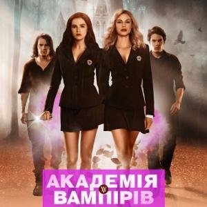 Фільм «Академія вампірів: сестри по крові» (Vampire Academy: Blood Sisters)