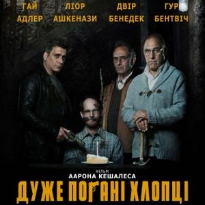 Фільм «Дуже погані хлопці» (Big Bad Wolves)