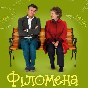 Фільм «Філомена» (Philomena)
