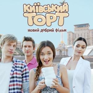 Фільм «Київський торт» (Киевский торт)