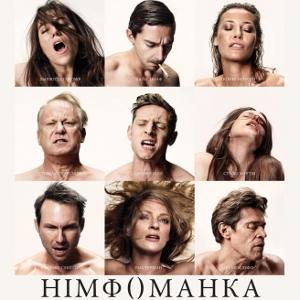 Фільм «Німфоманка» (Nymphomaniac)