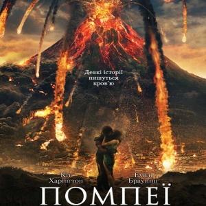 Фільм «Помпеї» (Pompeii)