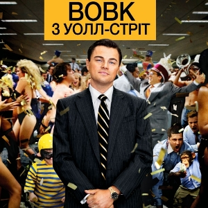 Фільм «Вовк з Уолл-Стріт» (The Wolf of Wall Street)