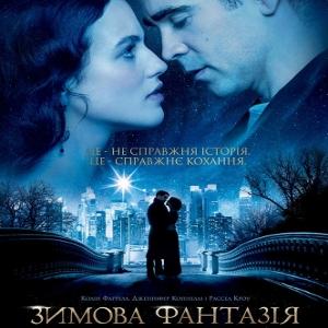 Фільм «Зимова фантазія» (Winter's Tale)