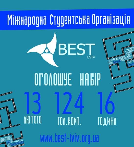 Презентація міжнародної студентської організації BEST Lviv