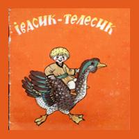 Вистава «Івасик-Телесик» - Львівський театр ляльок