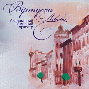 Камерний оркестр «Віртуози Львова»