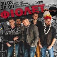 Гурт «Фіолет» презентує альбом «Вігвам»