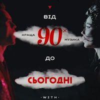 Вечірка «Від 90х до сьогодні»