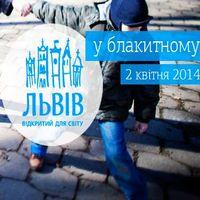 Соціальна акція «Львів у блакитному»