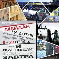 Виставка «Матеріальні Свідки Майдану»