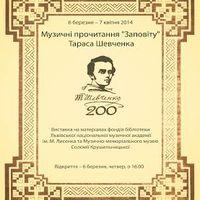 Виставка «Музичні прочитання «Заповіту» Шевченка»