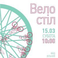 Зустріч «ВелоСтіл (Частина Перша)»