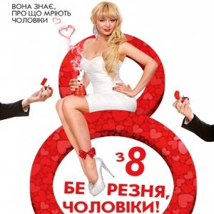 Фільм «З 8 березня, чоловіки!» (С 8 марта, мужчины!)