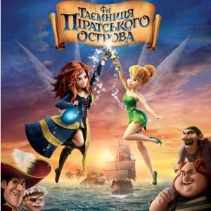 Мультфільм «Феї: таємниця піратського острова» (The Pirate Fairy)