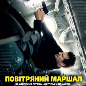 Фільм «Повітряний маршал» (Non-Stop)