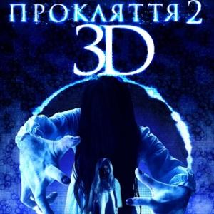 Фільм «Прокляття 2» (Sadako 2)