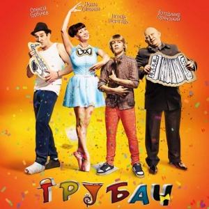 Фільм «Трубач»