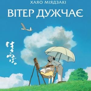Мультфільм «Вітер дужчає» (Kaze tachinu)