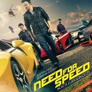 Фільм «Need for Speed: жага швидкості» (Need for Speed)