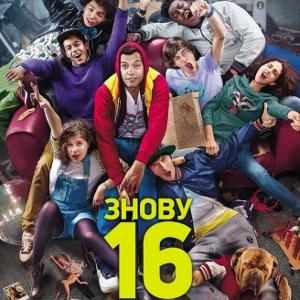 Фільм «Знову 16» (16 ans ou presque)