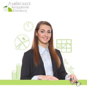 Курси фінансової грамотності у Львівській академії бізнесу