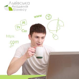 Курси веб-дизайну у Львівській академії бізнесу