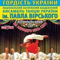 Концерт ансамблю танцю ім. Павла Вірського